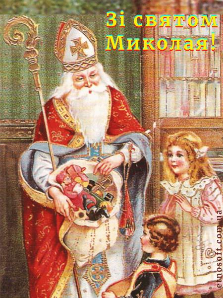 Гарна листівка з святом Миколая цікаве привітання