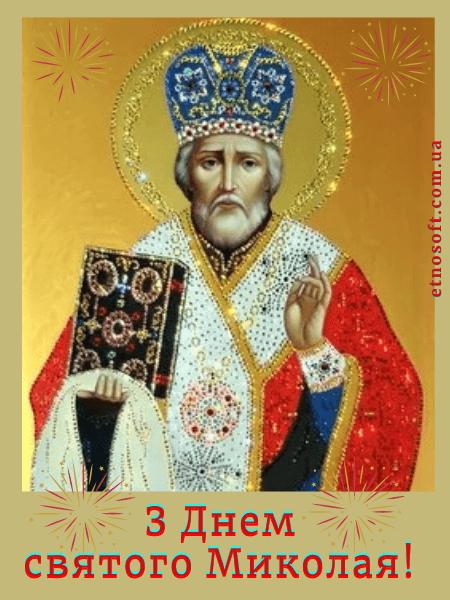 Християнська листівка з днем Миколая чудотворця