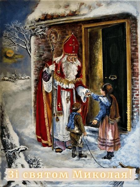Вітальна листівка на Миколая - мила та цікава
