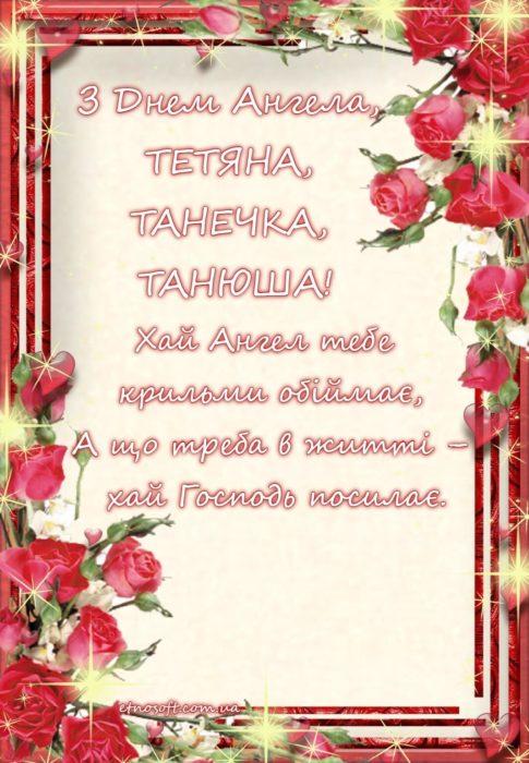 З Днем Ангела Тетяна листівка - гарна, сучасна, з трояндами