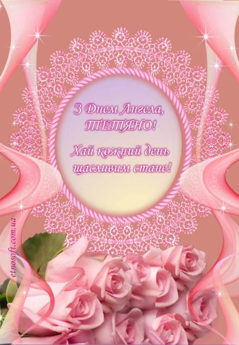 Тетяна з Днем Ангела картинка-привітання з букетом троянд