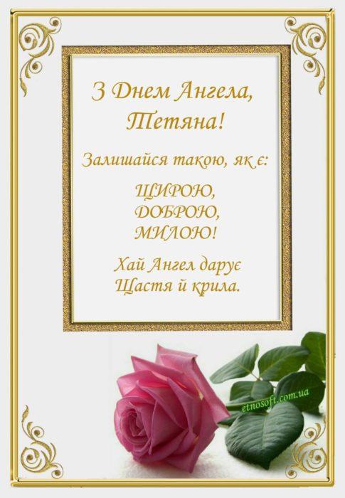 Вітальна листівка з Днем Ангела для Тетяни - рожева троянда