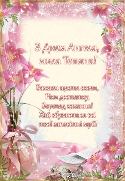 Відкритка на День Ангела Тетяні - вертикальна, ніжний букет квітів