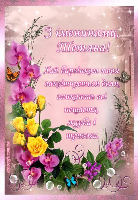 Іменна листівка з Днем Ангела Тетяна - квіти, троянди, орхідеї