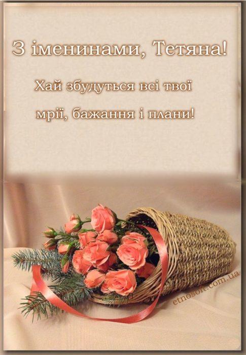 Красива листівка до дня Ангела для Тетяни - великий букет троянд