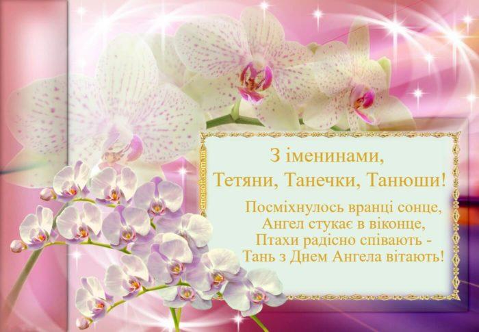 Листівка з Днем Ангела Тетяна - гарні квіти