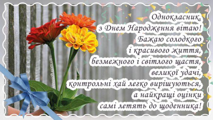 Вітальна листівка до Дня Народження однокласника