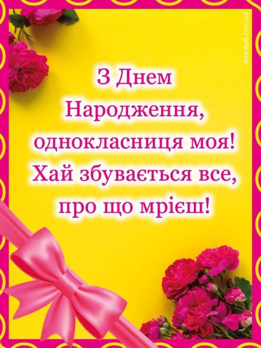 Картинка-привітання до Дня Народження однокласниці - стильна, з червоними трояндами