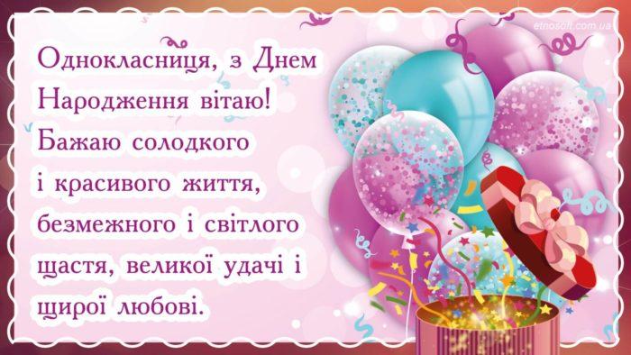 Картинка-привітання до Дня Народження однокласниці з кульками