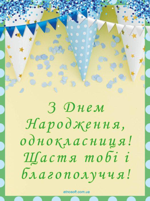 Гарна листівка-привітання на День народження для однокласниці на телефон, смартфон, айфон