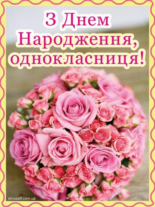 Красива листівка з Днем Народження для однокласниці - великий букет троянд