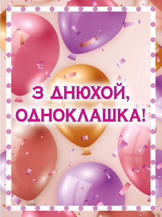 Вітальна картинка з Днем Народження однокласниці з повітряними кульками