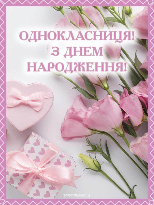 Вітальна картинка з Днем Народження однокласниці для телефону - рожеві троянди