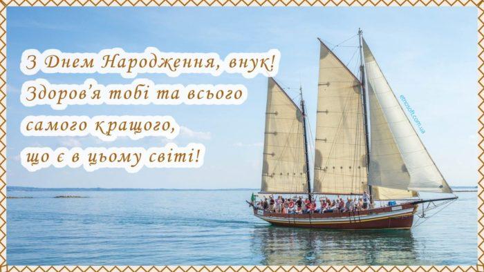 З Днем Народження онук - гарна вітальна картинка від дідуся, бабусі - море, парусник, яхта