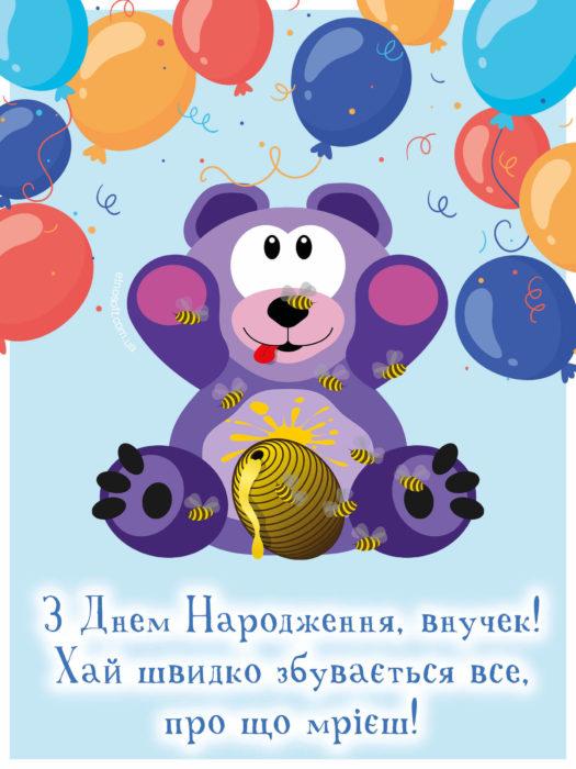 З Днем Народження онук картинка-привітання від дідуся, бабусі - медведик з медом та кульки