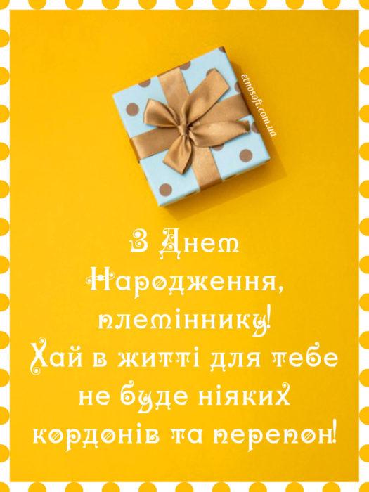 Молодіжна листівка на День Народження племіннику з подарунком