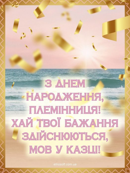 Молодіжна листівка на День Народження племінниці на телефон