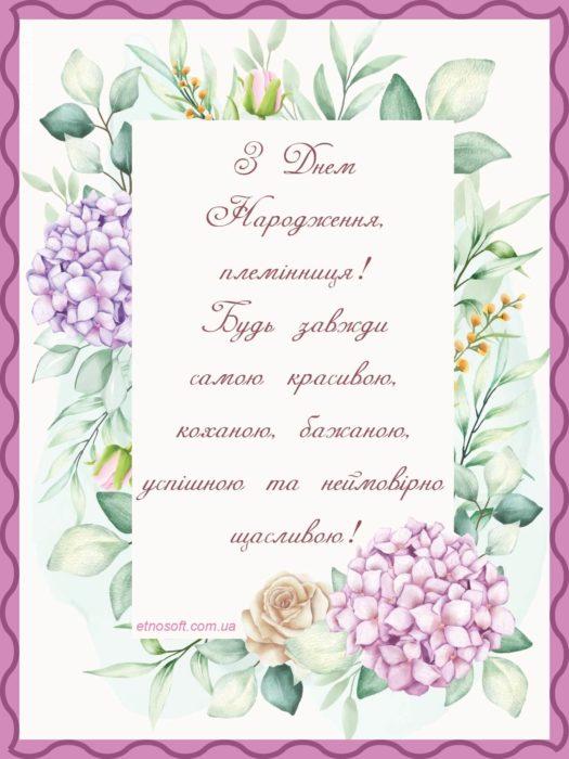 Листівка з Днем Народження для племінниці - вертикальна, гарна, ніжна, мила