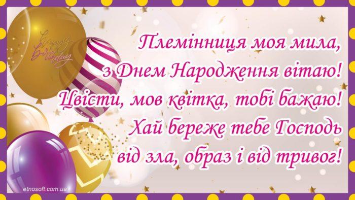З Днем Народження племінниця сучасна картинка-привітання з текстом на українській мові