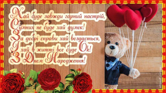 З Днем Народження прикольна картинка-привітання з трояндами та медведиком