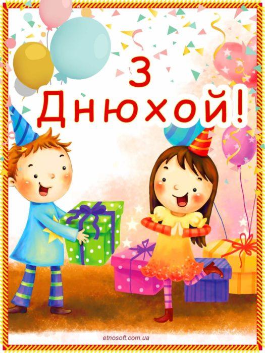 Прикольна листівка на День Народження з іграшками, подарунками, шарами