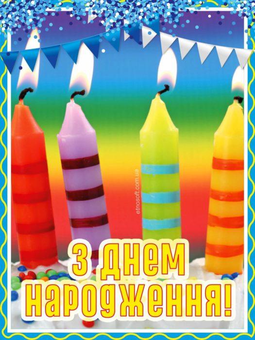 З Днем Народження племінниця прикольна листівка-привітання зі свічками на торті