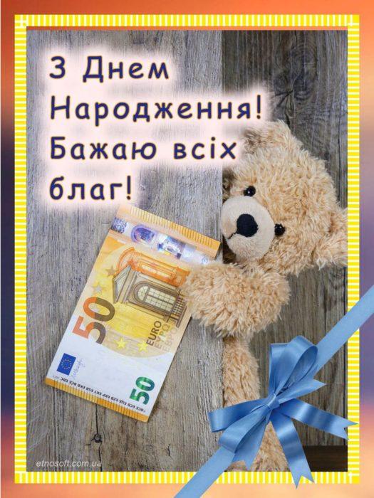 Весела, жартівлива, прикольна листівка з Днем Народження з євро, ведмедиком