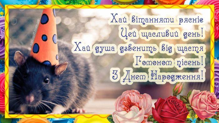 Вітальна листівка до Дня Народження з тваринками