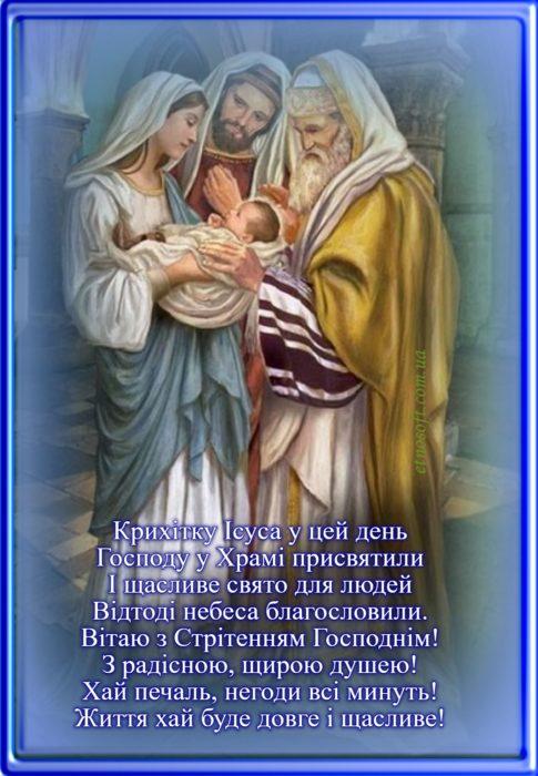 Стрітення Господнє картинка-привітання