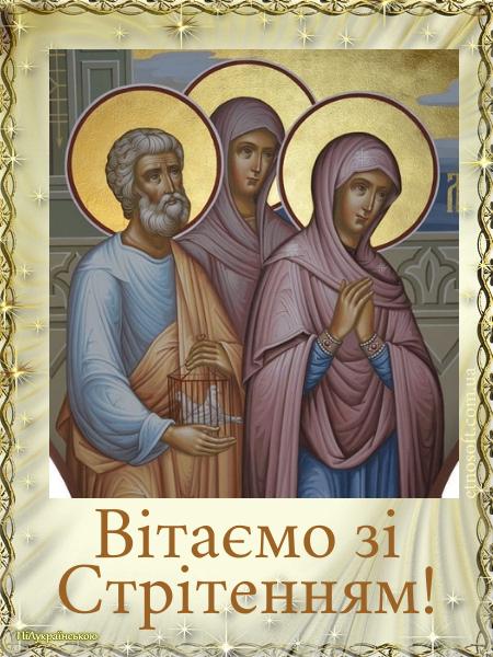 Християнська листівка зі Стрітенням Господнім - красиве привітання для смартфону