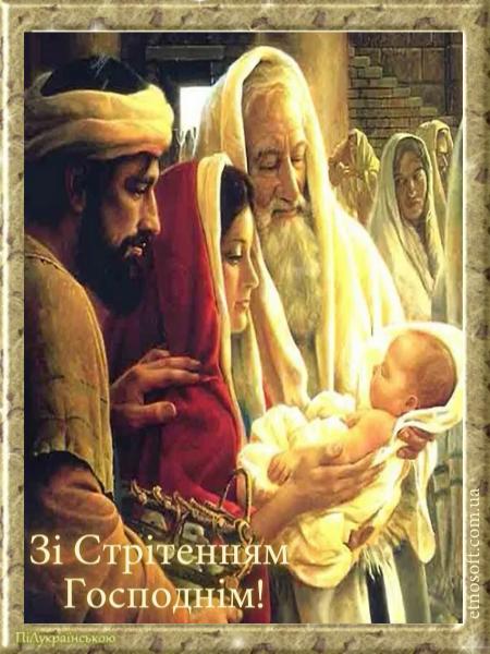 Вітальна картинка з святом Стрітення Господнього - красива християнська