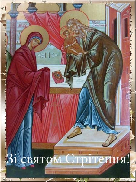 Стрітення Господнє картинка-привітання християнська