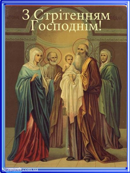 Вітальна листівка зі Стрітенням Господнім - краща відкритка